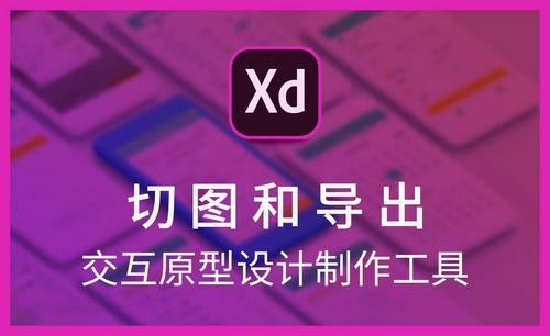 XD-切图和导出