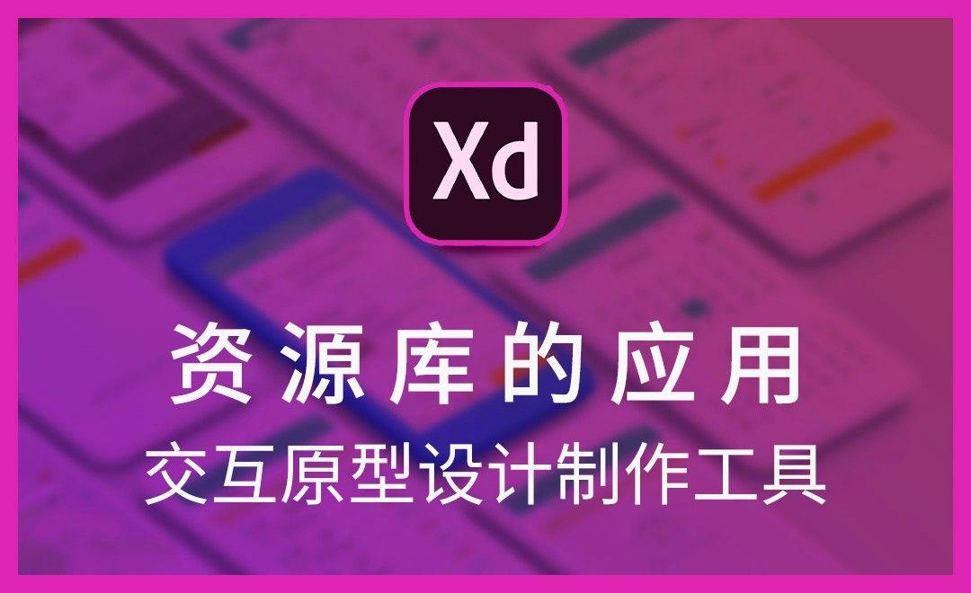 XD-资源库的应用