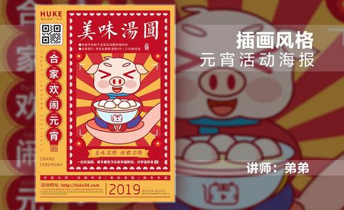 AI-插画风格 元宵活动海报