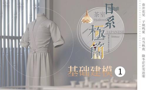 3Dsmax+Corona-日式工装茶室