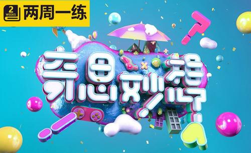 C4D-奇思妙想(下集)