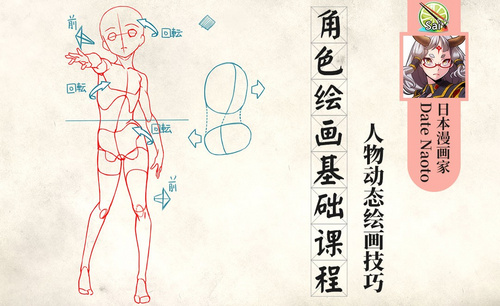 SAI-人物动态绘画技巧
