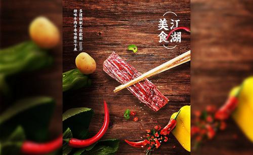 PS-川味牛肉干详情页头图