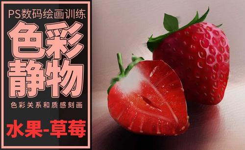 PS-板绘-色彩静物-草莓