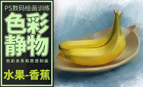 PS-板绘-色彩静物-香蕉