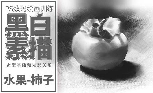 PS-板绘-素描静物-柿子