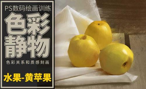 PS-板绘-色彩静物-黄苹果