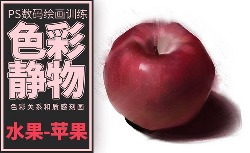 PS-板绘-色彩静物-苹果