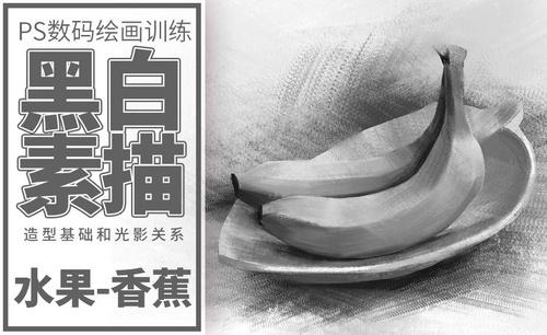 PS-板绘-素描静物-香蕉