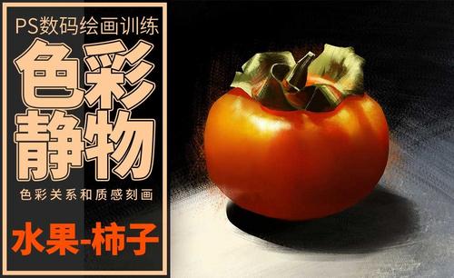PS-板绘-色彩静物-柿子