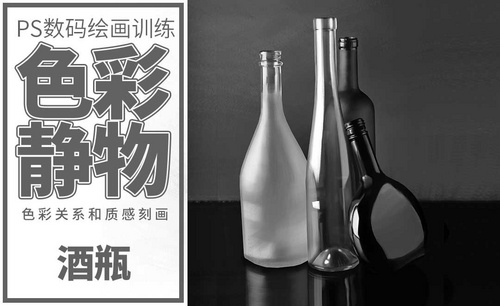 PS-板绘-黑白静物-酒瓶