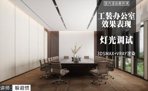 3D+FS-工装办公室-灯光调试