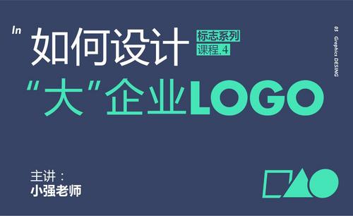 如何设计大型企业LOGO