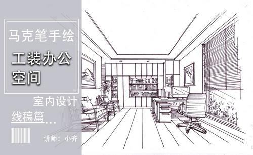 马克笔-工装办公空间-线稿篇