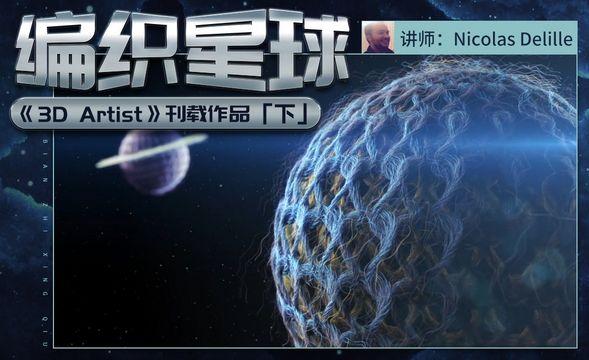 C4D-编织星球(下)