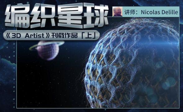 C4D-编织星球(上)