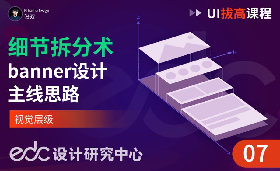 『UI进阶』设计细节拆分术