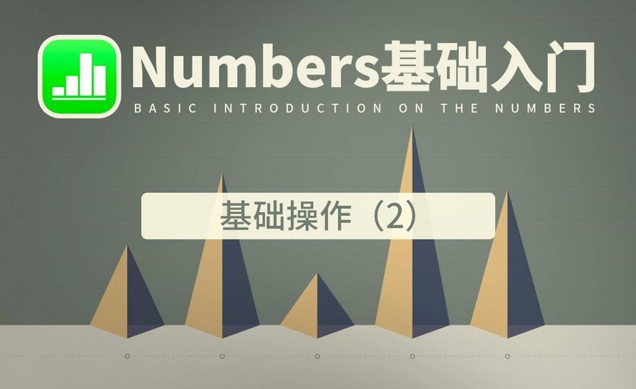Numbers-基础操作(2)