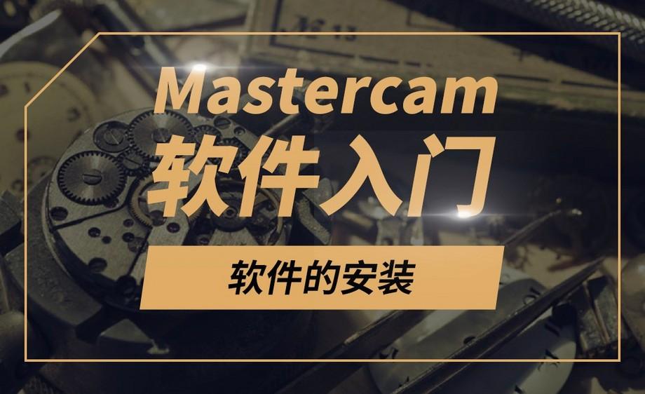 Mastercam-Mastercam2018软件的安装