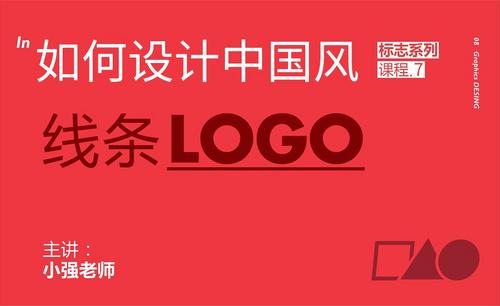 如何设计中国风线条LOGO