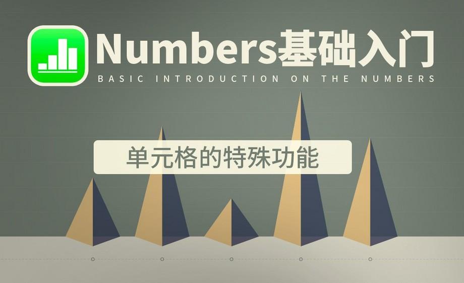 Numbers-单元格的特殊功能