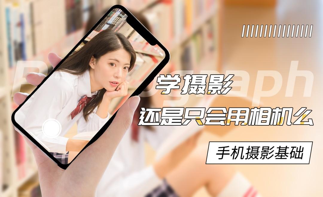 【S966】手机摄影基础教程 附素材