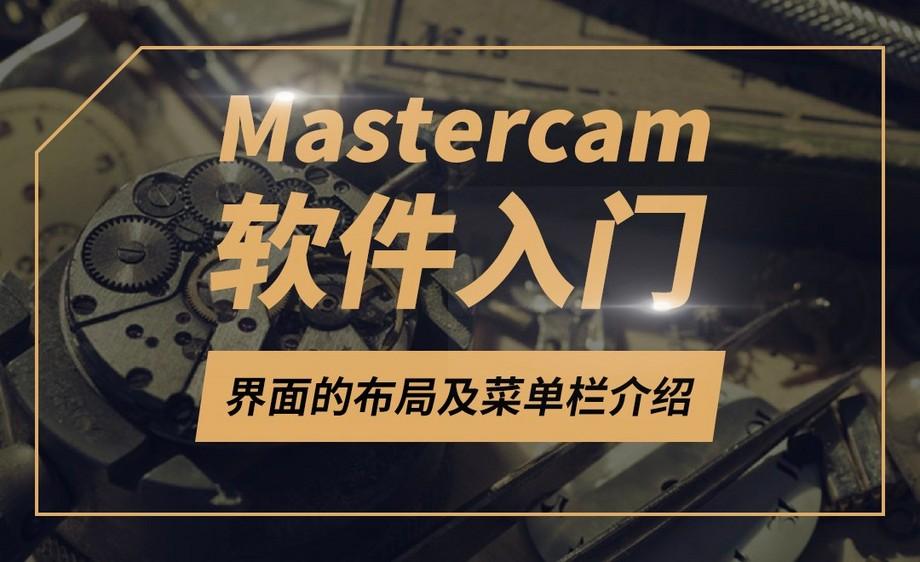 Mastercam-界面的布局及菜单栏介绍