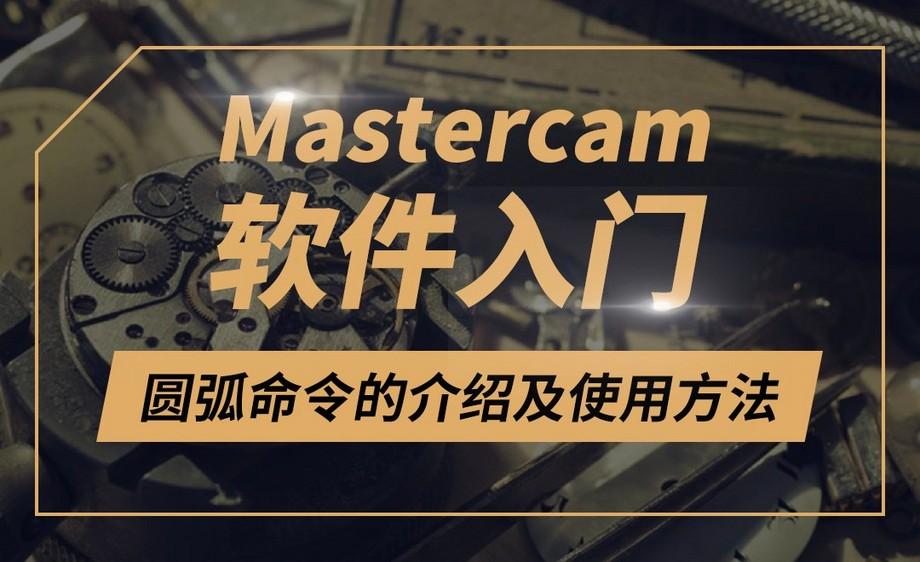Mastercam-圆弧命令的介绍及使用方法
