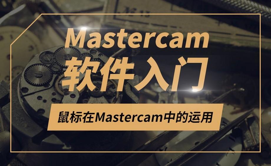 Mastercam-鼠标在Mastercam中的运用