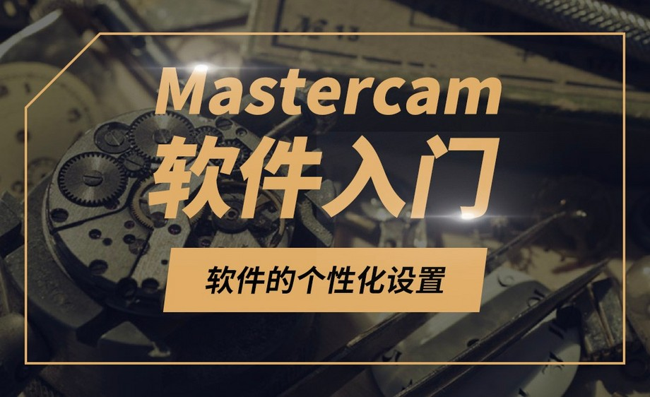 Mastercam-软件的个性化设置