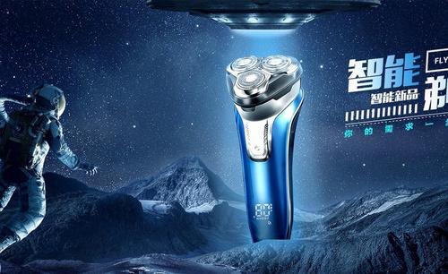 PS-剃须刀产品广告