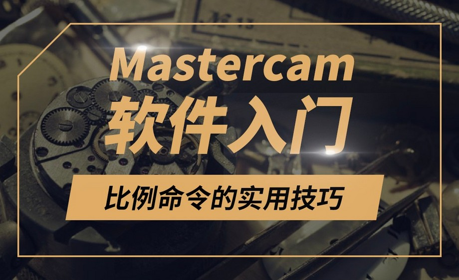 Mastercam-比例命令的实用技巧
