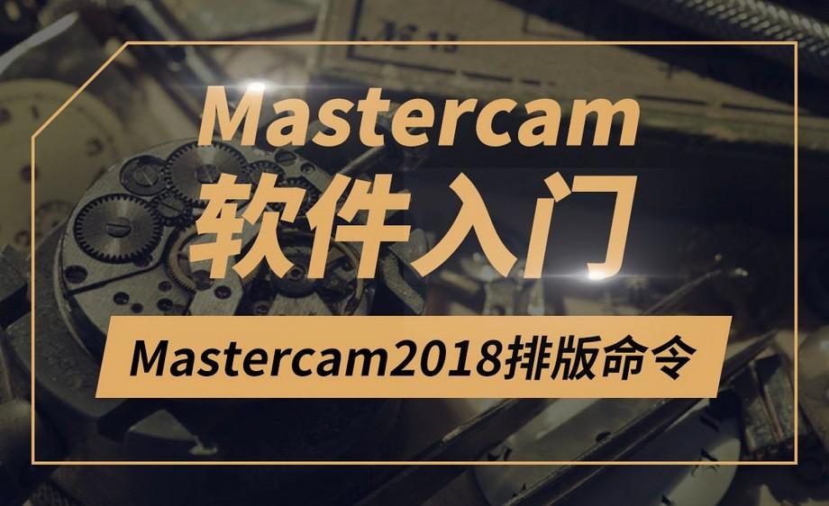 Mastercam-Mastercam2018排版命令