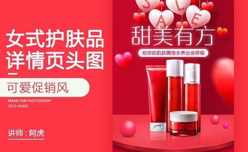 PS-粉色促销风化妆品详情头图