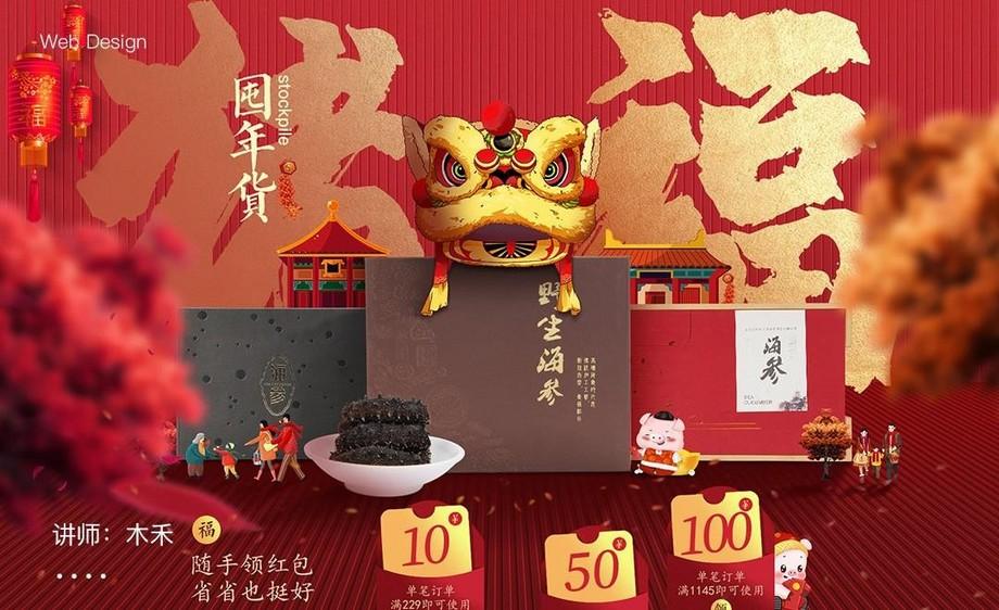 PS-天猫新年贺礼店铺首页(上)