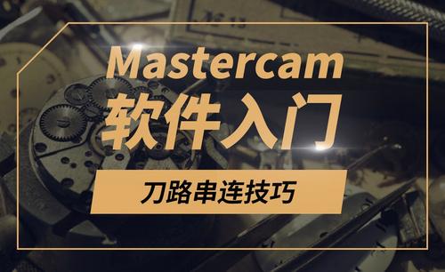 Mastercam-刀路串连技巧