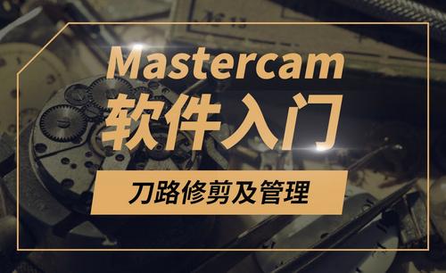 Mastercam-刀路修剪及管理