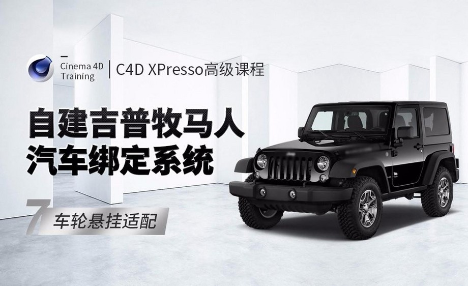 C4D XPresso高级课程:自建吉普牧马人汽车绑定系统07车轮悬挂适配