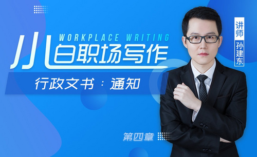 行政文书:通知-小白职场写作系列课
