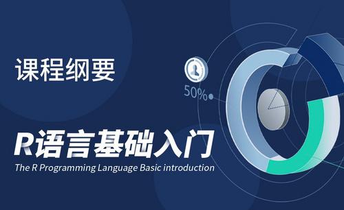 R语言-课程纲要