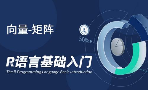 R语言-向量-矩阵