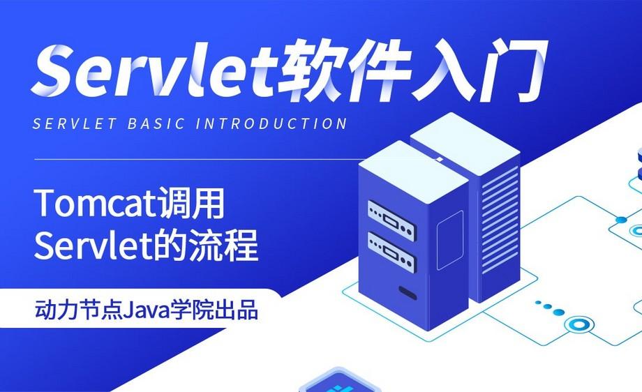 Servlet-Tomcat调用Servlet的流程