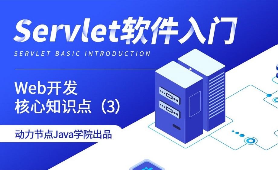 Servlet-Web开发核心知识点(3)