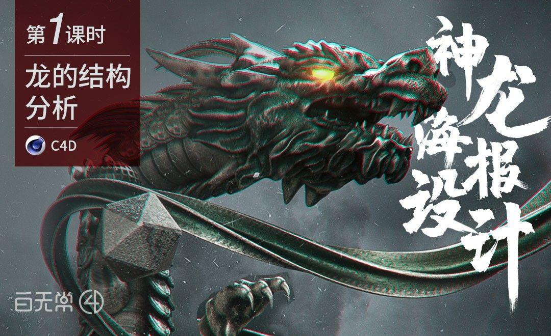 C4D-神龙海报设计之龙的结构分析