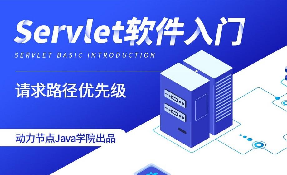 Servlet-请求路径优先级