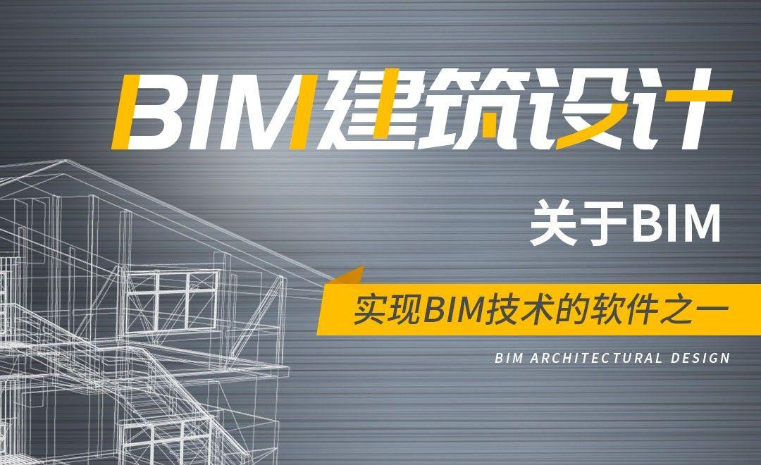 Revit-关于BIM