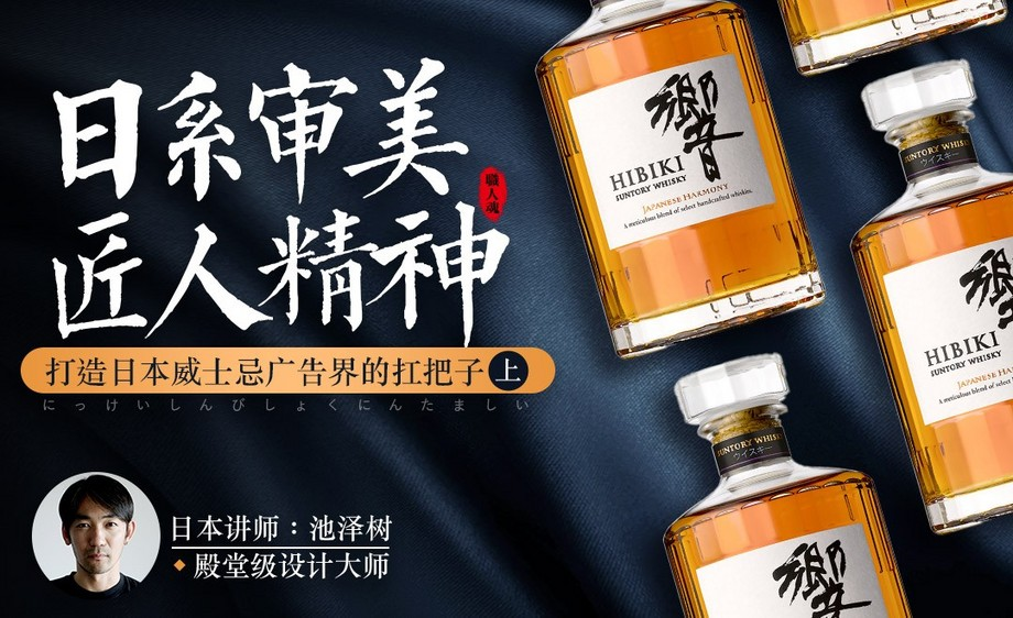 三得利威士忌广告案例剖析 上
