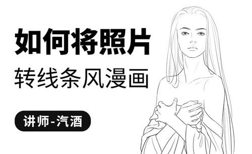 PS-板绘-黑白人物-女子半身像-线稿
