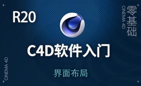 C4D-界面布局