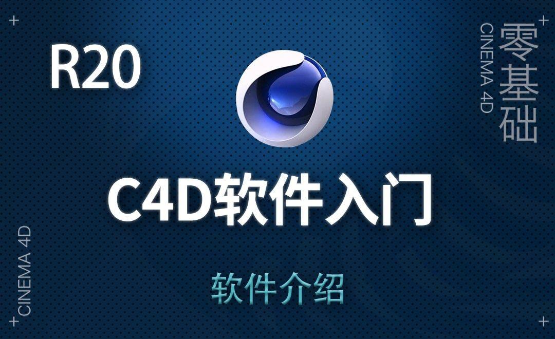 C4D-软件介绍